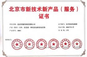 昊瑞昌公司充电桩产品再获2项国家科技进步证书
