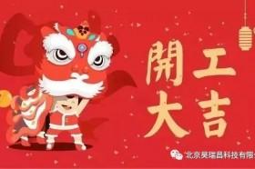 昊瑞昌-开工大吉-喜迎新年